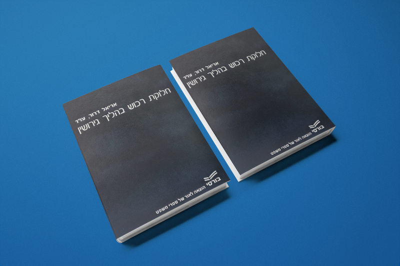 mockup-of-two-books-lying-side-by-side-1343-el (1)